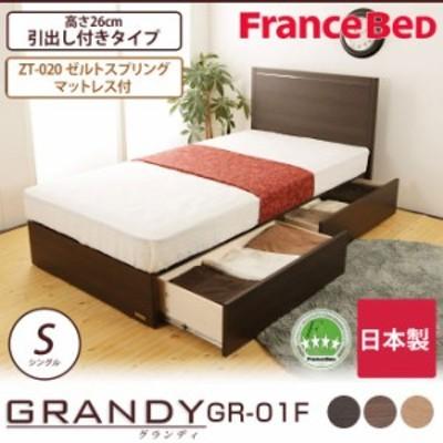 フランスベッド グランディ 収納ベッド シングルベッド シンプル 引出し付タイプ