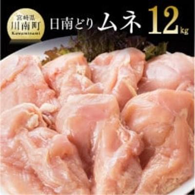 宮崎県産日南どり ムネ肉12kg(2kg×6袋)