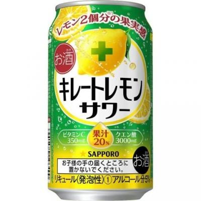 【ケース品】サッポロ キレートレモン サワー 350ml 5度 24本入り