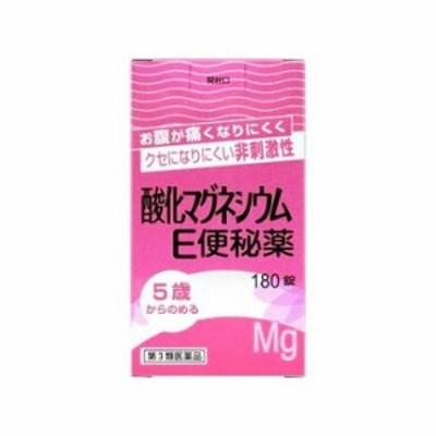 【1個まで送料300円(定形外郵便)】【第3類医薬品】酸化マグネシウムE 便秘薬(180錠入)