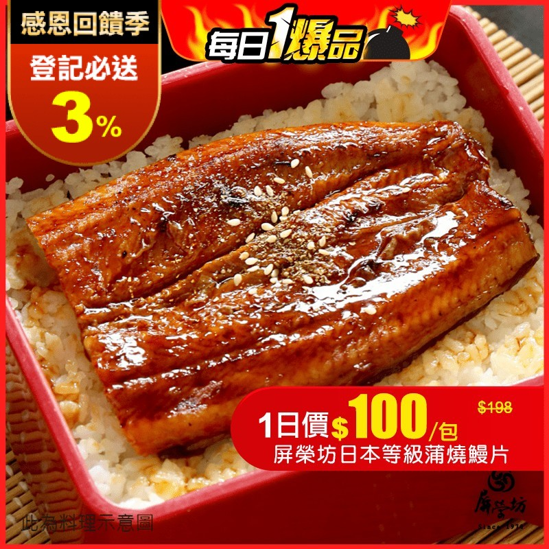 【屏榮坊】日本等級蒲燒鰻片140g/包 鰻魚 魚肉 即食料理