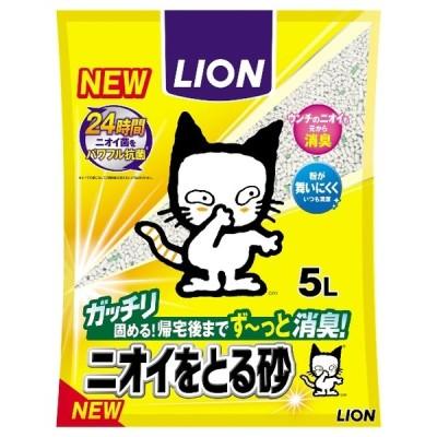 ライオン ニオイをとる砂 5L 猫砂 お一人様4個まで
