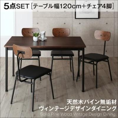 ダイニングテーブルセット 4人用 おしゃれ 5点セット(テーブル幅120+チェア×4) 天然木パイン無垢材ヴィンテージ