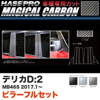 ハセプロ デリカD:2 MB46S H29.1~ マジカルカーボン ピラーフルセット カーボンシート ブラック ガンメタ シルバー 全3色