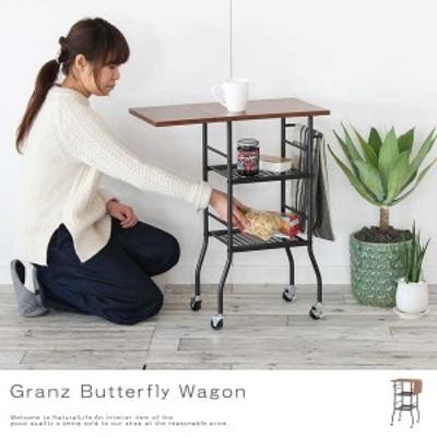 Granz グランツ バタフライワゴン (ラック サイドテーブル エクステンション キャスター スチール ウォールナット キッチン収納)