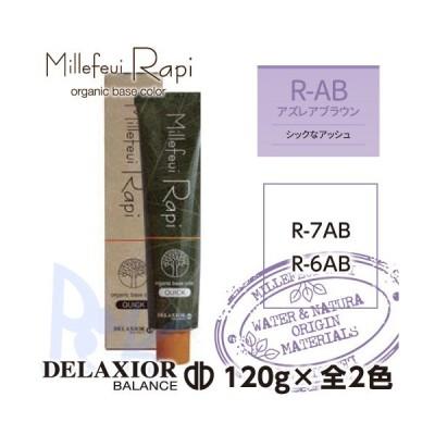 千代田化学 デラクシオ ミルフィ ラピ R-AB (ラピ アズレアブラウン) 120g 各色選択 全2色