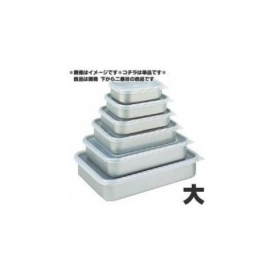 アカオ 硬質アルミ シール容器 クイッキー 浅型 大