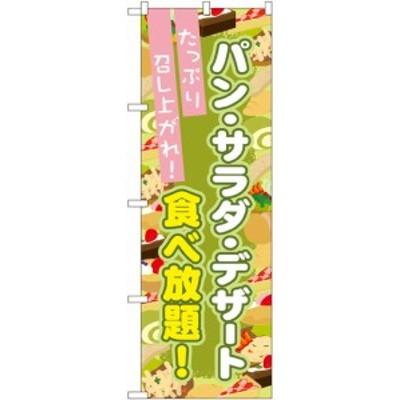 のぼり旗 パン・サラダ・デザート食べ放題 (洋食/バイキング)