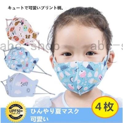 子供マスク 4枚セット 夏用 マスク ひんやり 冷感 立体 キッズマスク 子供 子ども 洗える 男の子 女の子 花粉対策 ウィルス 風邪 予防 通園 通学 春夏ms-073