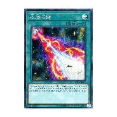 (遊戯王)(RIRA-JP063)極超辰醒「シークレットレア」