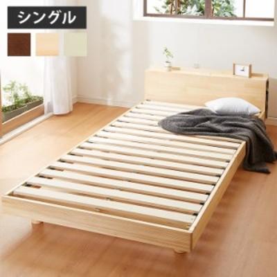 宮付きすのこベッド コンセント付き シングル 天然木 高さ調整 棚付き 宮付き フレームのみ 木製 頑丈 北欧 ワンルーム ベット すのこベ