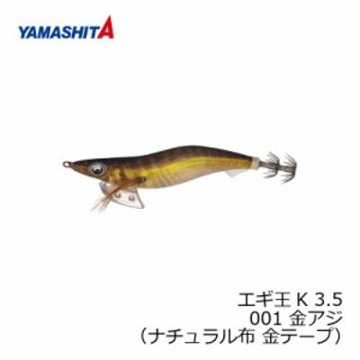 ヤマシタ エギ王 K 3.5 001 金アジ ナチュラル布 金テープ 【釣具 釣り具】