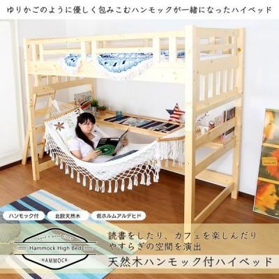 ハンモック付ハイベッド すのこベッド 北欧 ロフトベッド シングルベッド
