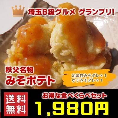 【お試しセット】秩父名物 みそポテト 食べ比べセット 350g×2 贈答用 総菜 冷凍食品 送料無料 お土産