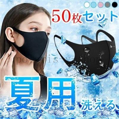マスク夏用洗える冷感50枚セット在庫あり大人用立体マスク子供用小さめ繰り返し使える安い涼しい夏小顔おしゃれ花粉対策男女兼用超人気