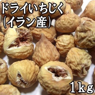 ドライいちじく (1kg) イラン産