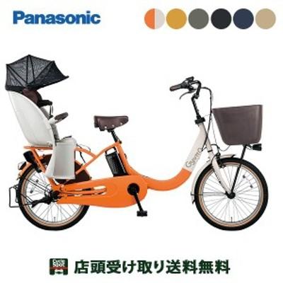 店頭受取限定 パナソニック 電動自転車 子供乗せ 2020 ギュット クルームR EX Panasonic 16.0Ah 3