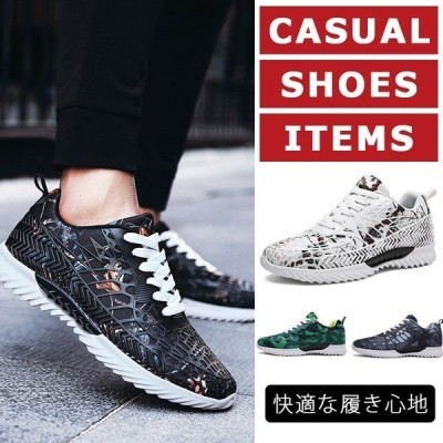 スニーカー ランニングシューズ メンズ スポーツシューズ 紳士靴 快適な履き心地 おしゃれ 歩きやすい ポイント消化