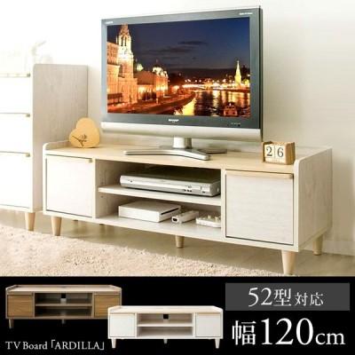 テレビ台 テレビボード TV台 おしゃれ 北欧風テレビラック ARDILLA 幅120c IR-TV-005 (D)
