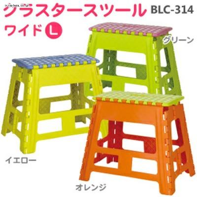 クラスタースツールワイド Lサイズ BLC-314 全3色