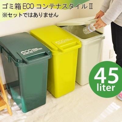 ゴミ箱 45L ECO コンテナスタイル