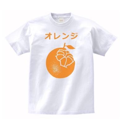 食べ物・野菜 Tシャツ オレンジ 白