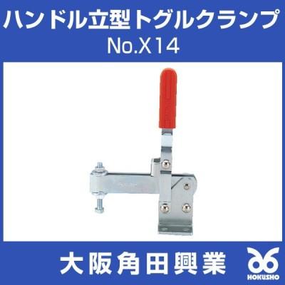大阪角田興業 No.X14 ハンドル立型トグルクランプ KC-X14 カクタ
