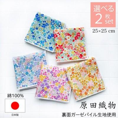 花柄ハンカチ 2枚組 日本製 綿100% ガーゼパイル生地 25×25cm