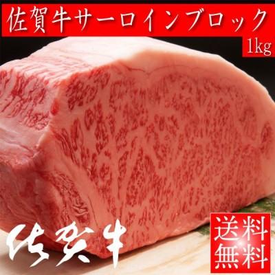 佐賀牛【雌】サーロインブロック1kg