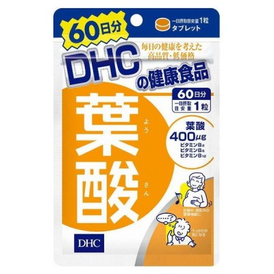 DHC 60日葉酸 60粒 日本製 サプリメント サプリ 健康食品