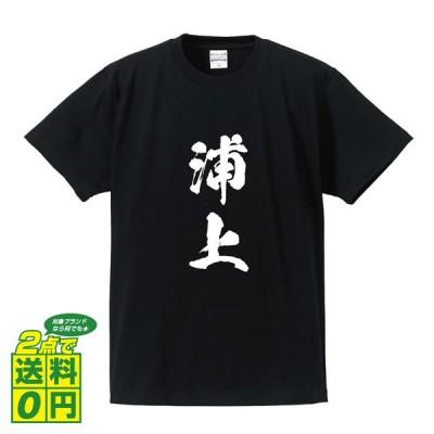 浦上 オリジナル Tシャツ 書道家が書く プリント Tシャツ ( 名字 ) メンズ レディース キッズ