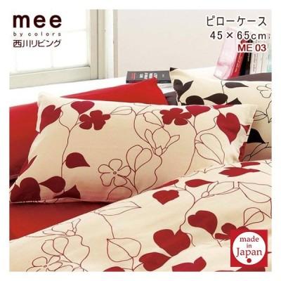 ピローケース mee ME03 西川リビング mee CASUALMODERN 枕カバー ミーィ 日本製