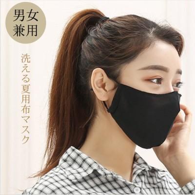 マスク 夏用 黒マスク 2枚セット 夏マスク 夏用マスク 涼しいマスク 布マスク あらえるマスク 布製マスク ファッションマスク マスク 大きめ