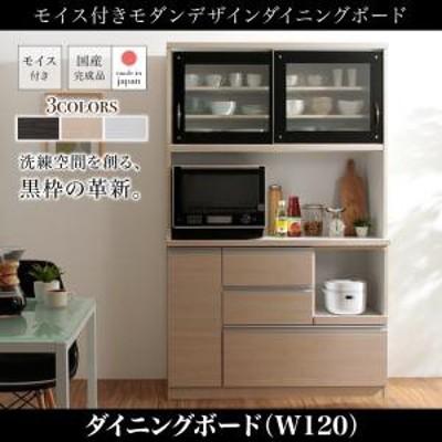ダイニング家具 モイス付き モダンデザイン ダイニングボード Schwarz シュバルツ キッチンボードW120 開梱設置付き 日本製 完成品 食器