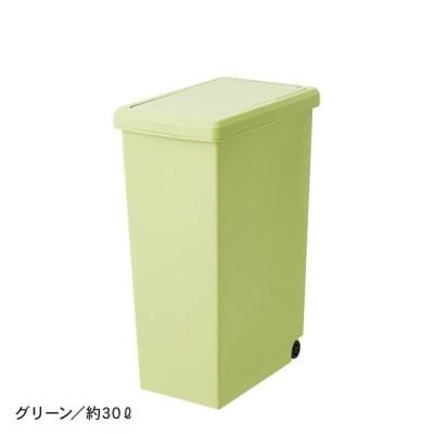 キャスター付き スライドフタ スリムゴミ箱 グリーン 約30リットル