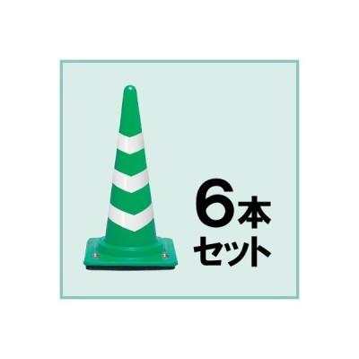 「ウェイト付きコーン(反射3段巻き)3kg 緑白 6本セット」カラー パイロン 重し