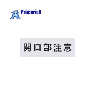 IM ステンシル 開口部注意 文字サイズ100×100mm AST-3 ▼434-1244 (株)アイマーク