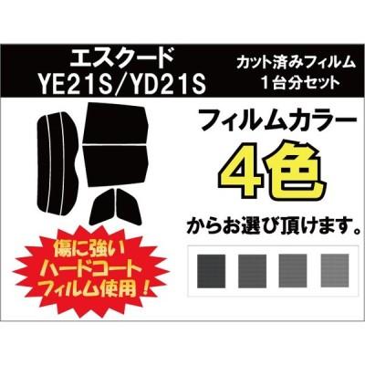 カーフィルム カット済み 車種別 スモーク エスクード YD21S リアセット