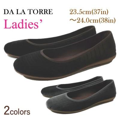 DE LA TORRE/デラトーレ 訳あり スペイン製 バレエシューズ フラットシューズ ベロア 23.5cm(37インチ)〜24.0cm(38インチ)わけあり アウトレット 9953