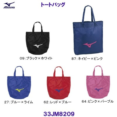 ミズノ MIZUNO【2020FW】トートバッグ 33JM8209 37×13×42cm