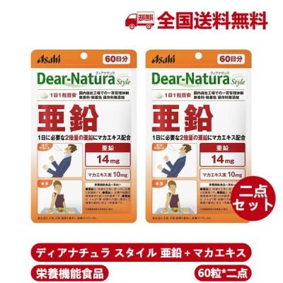 「2個セット 賞味期限2023年7月」アサヒ Asahi ディアナチュラ Dear-Natura スタイル 亜鉛 60日分 1個 アサヒグループ食品  サプリメント