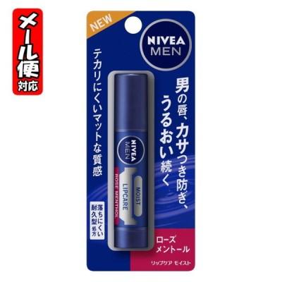 (5個までメール便) ニベアメン リップケア モイスト ローズメントール 3.5g 花王 NIVEA MEN