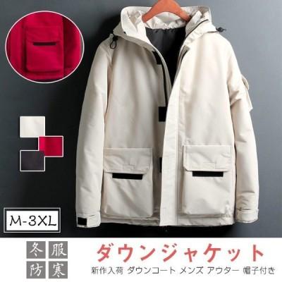 メンズ ダウンジャケット コート FIMDY14558 アウター 冬服 防寒 ショート丈 帽子付き 秋新作 上品