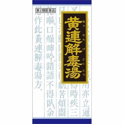 【第2類医薬品】「クラシエ」漢方黄連解毒湯エキス顆粒 45包【クラシエ薬品】【4987045046513】