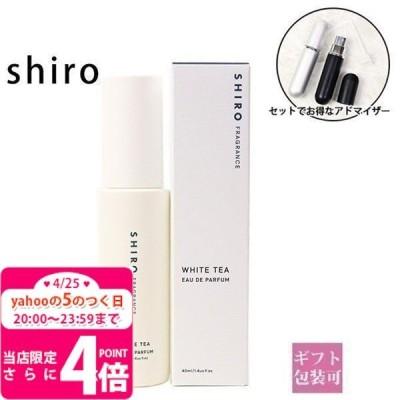 シロ shiro 香水 レディース フレグランス ホワイトティー オードパルファン 40ml アトマイザー セット siro