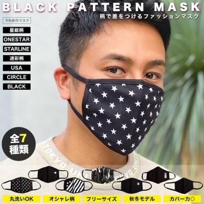 マスク 男性用 大きめ おしゃれ 7色 洗える コットン 黒 韓国 カッコいい スポーツ ファッション ブラック 柄マスク 【2枚購入で10%OFFクーポン有】