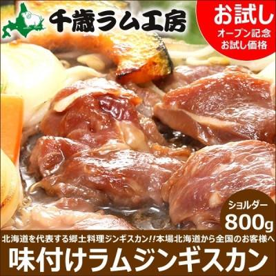 敬老の日 ギフト 千歳ラム工房 肉屋のお試し 味付ジンギスカン 800g ラム肉 じんぎすかん 北海道 物産展 応援 支援 食品 グルメ お取り寄せ
