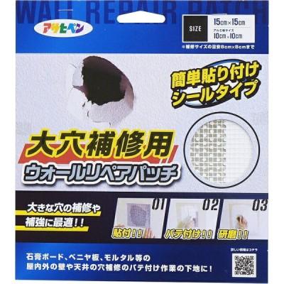 アサヒペン 大穴補修用ウォールパッチリペア 10cm×10cm HC-WP4