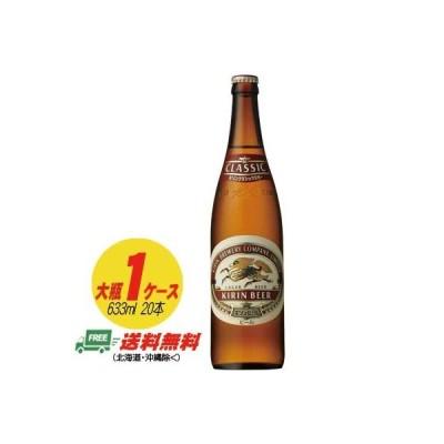 キリン クラシック ラガー 大瓶 633ml 1ケース(20本) 地域限定送料無料