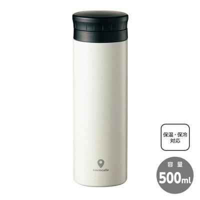 ココカフェ 半回転 真空二重マグ 500ml CC-50W ステンレスボトル ホワイト